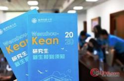 "Mahasiswa Pascasarjana ""Wenzhou-Kean University"" Angkatan Pertama Disambut"